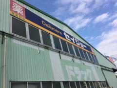 ココカラファイン・デイリーケアセイジョー 浦和円正寺店