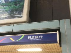 日本旅行 TiS京橋支店