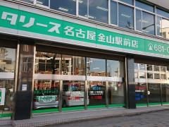 トヨタレンタリース名古屋金山駅前店