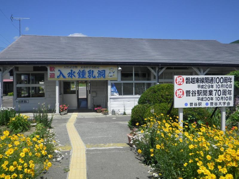 菅谷駅です。