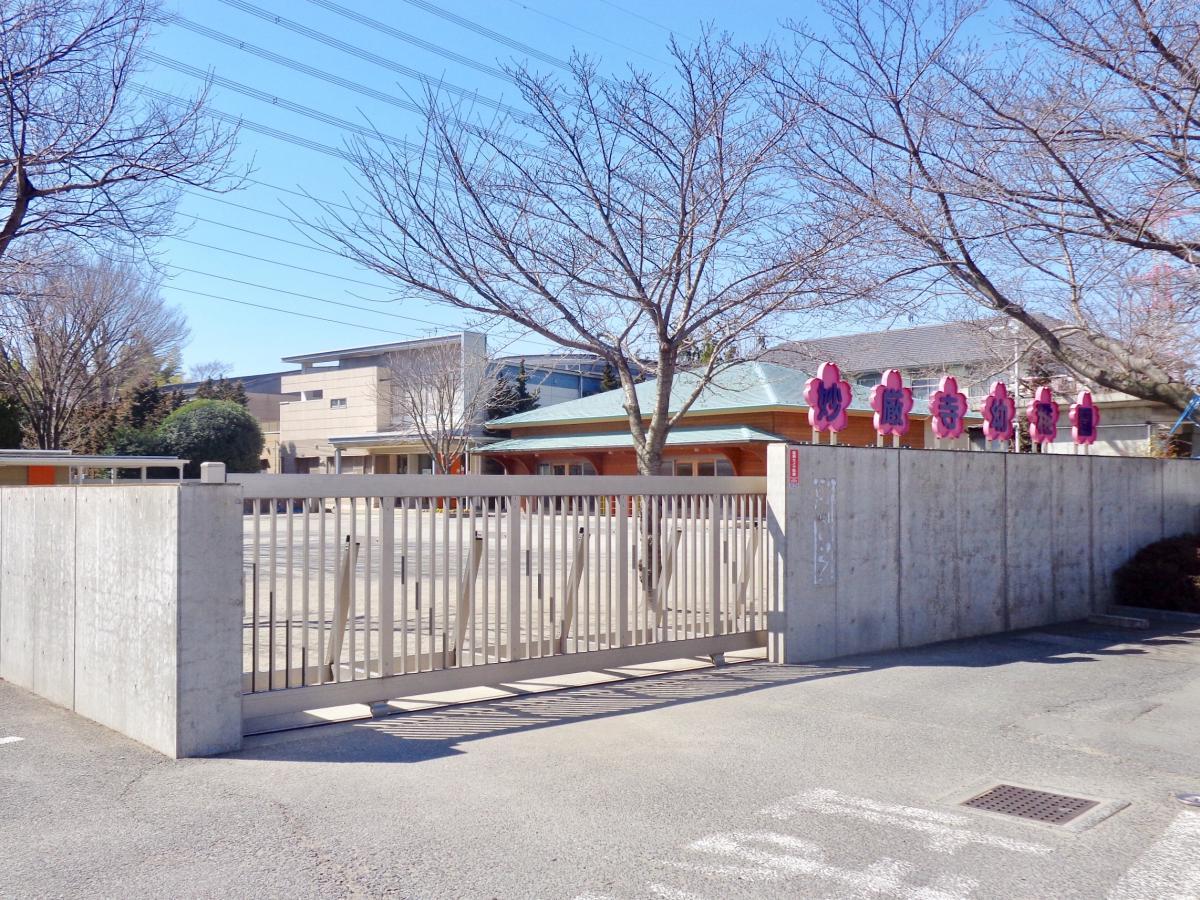 寺 妙 幼稚園 厳
