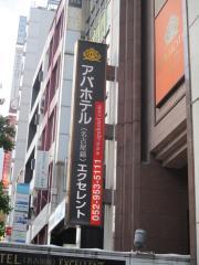 アパホテル名古屋錦 EXCELLENT