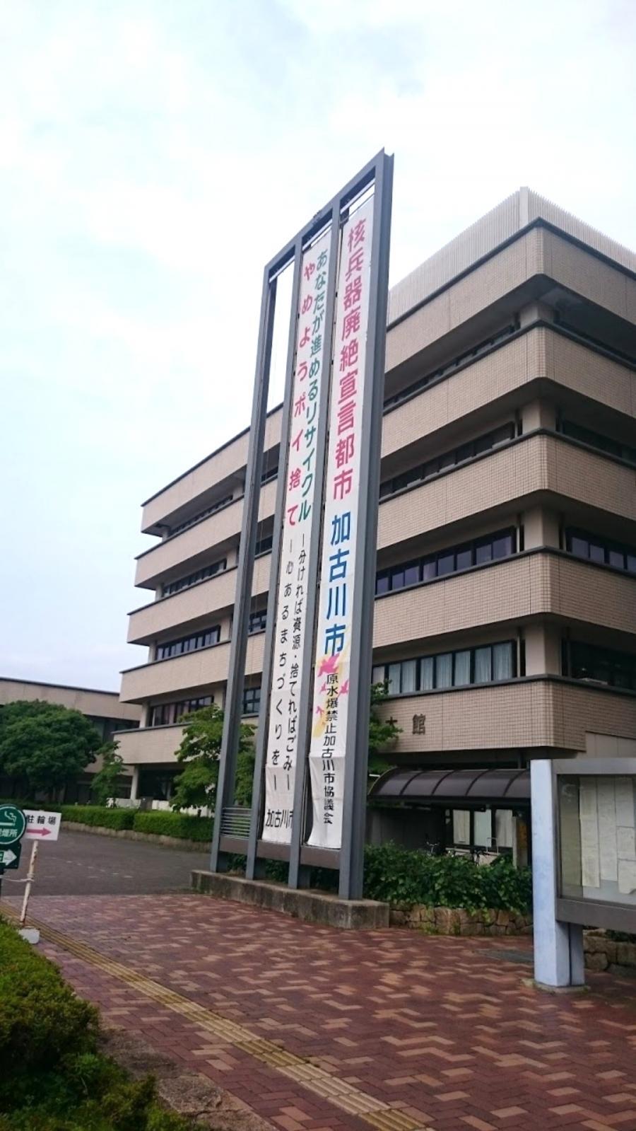 市役所 加古川 加古川市役所 スマイルメール