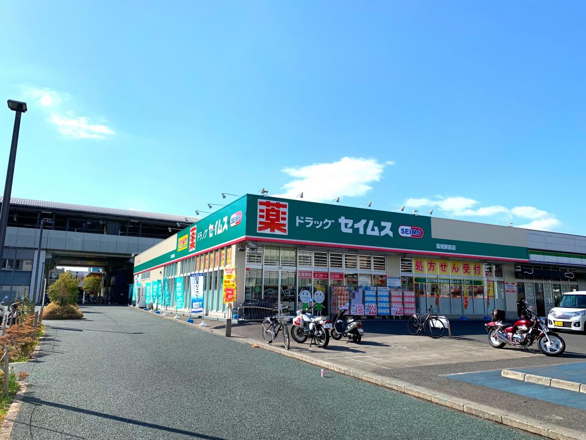 セイムス高知駅前店