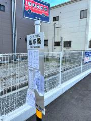 「極楽橋」バス停留所