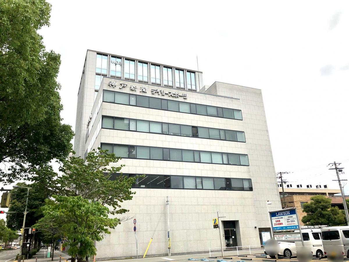 株式会社神戸新聞社、姫路本社