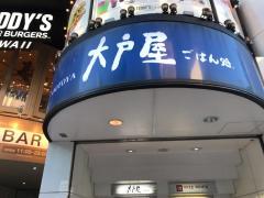 大戸屋ごはん処 原宿神宮前店