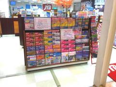 JTB広島アルパーク店