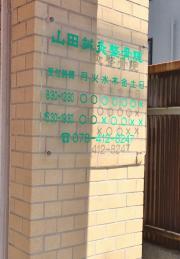 山田鍼灸整骨院