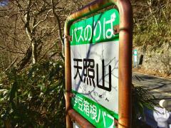 「天照山」バス停留所
