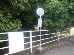 「八代IC前」バス停留所