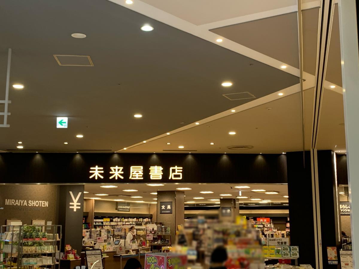 イオン木更津内の本屋さん!!