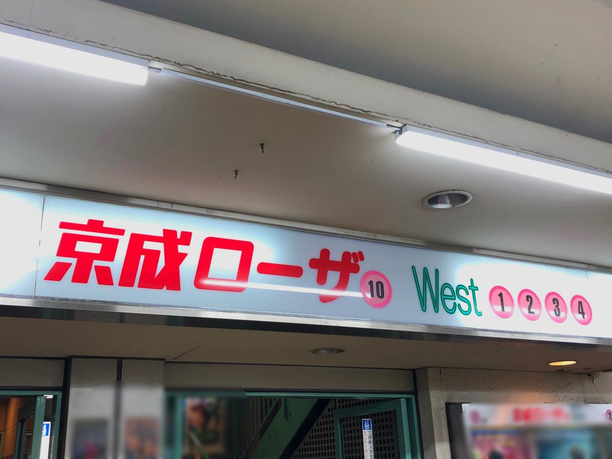 京成 ローザ