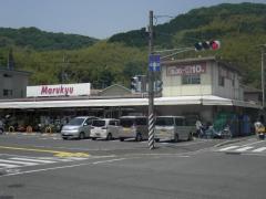 丸久元町店