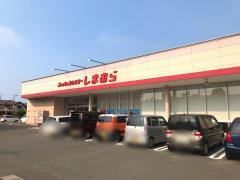 ファッションセンターしまむら 新居浜店