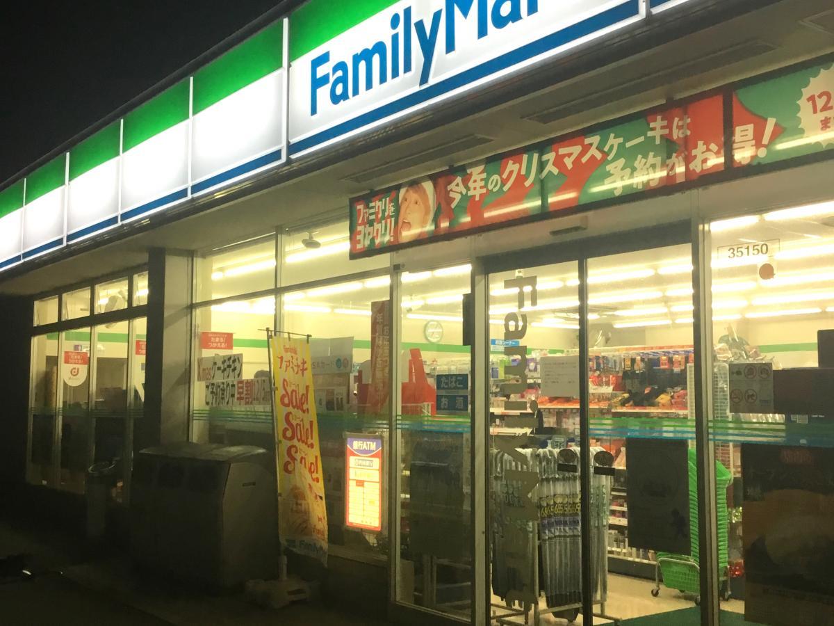 ファミリーマート 高知一ツ橋店