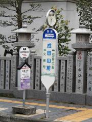 「成田山前」バス停留所