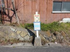 「別所(姫路市)」バス停留所