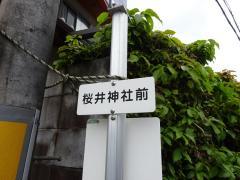 「桜井神社前」バス停留所