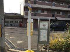 「別所西口」バス停留所