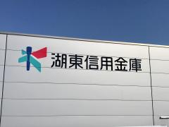 湖東信用金庫能登川支店