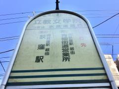 「立教女学院」バス停留所